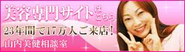 山内美健相談室