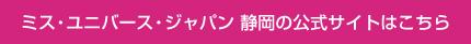 ミス・ユニバース・ジャパン 静岡の公式サイトはこちら