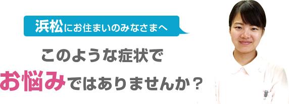 浜松にお住まいのみなさま。こんなことでお悩みではありませんか?