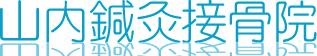 浜松の山内鍼灸接骨院