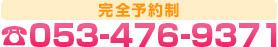 連絡先053-476-9371
