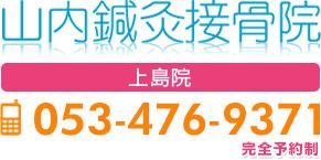 山内鍼灸接骨院053-476-9371