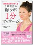 日本美容鍼灸マッサージ協会認定