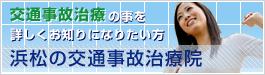 浜松の交通事故施術院