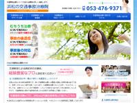 浜松の交通事故治療院 当院【浜松の山内鍼灸接骨院】がお送りする、交通事故治療に関する疑問解消に特化した専門サイトです。体験談・Q&Aなど多彩なコンテンツをご用意しております。