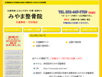 岸和田市のみやま整骨院 交通事故なら岸和田の和泉大宮駅徒歩1分のみやま整骨院