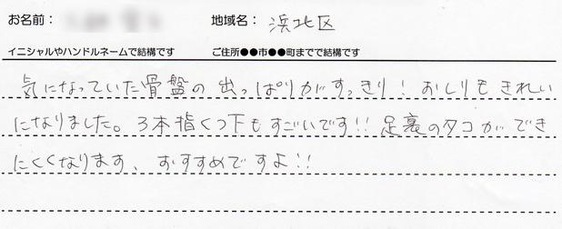 kotsubankyose_20141128_02