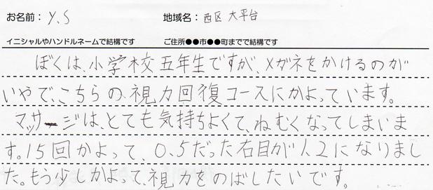 shiryokukaifuku_20141128_01